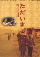 Guo nian hui jia - Japanese Movie Poster (xs thumbnail)