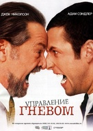Anger Management - Russian Movie Poster (xs thumbnail)