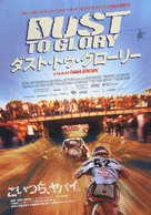 Dust to Glory - Japanese poster (xs thumbnail)