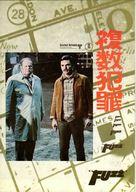 Fuzz - Japanese Movie Poster (xs thumbnail)