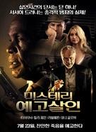 Mysteria - South Korean Movie Poster (xs thumbnail)