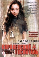 """Kingdom Hospital"" - Russian Movie Cover (xs thumbnail)"