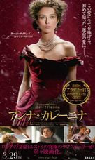 Anna Karenina - Japanese Movie Poster (xs thumbnail)