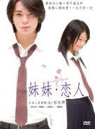 Boku wa imouto ni koi wo suru - Taiwanese Movie Cover (xs thumbnail)