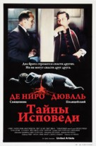 True Confessions - Russian poster (xs thumbnail)