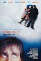 Eternal Sunshine Of The Spotless Mind - Ukrainian Movie Poster (xs thumbnail)