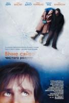 Eternal Sunshine Of The Spotless Mind - Ukrainian Movie Poster (xs thumbnail)