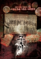 Goongnyeo - South Korean Movie Poster (xs thumbnail)