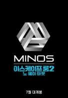 Escape Room: Tournament of Champions - South Korean Logo (xs thumbnail)