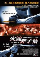 End of Watch - Taiwanese Movie Poster (xs thumbnail)