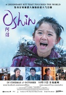 Oshin - Singaporean Movie Poster (xs thumbnail)