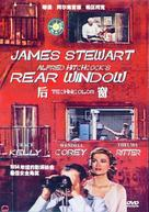 Rear Window - Chinese Movie Poster (xs thumbnail)