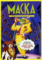 """The Mask"" - Russian Movie Cover (xs thumbnail)"