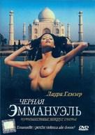 Emanuelle - perché violenza alle donne? - Russian DVD cover (xs thumbnail)