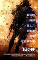 13 Hours: The Secret Soldiers of Benghazi - Taiwanese Movie Poster (xs thumbnail)