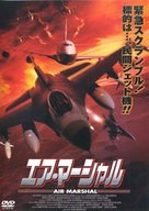 Air Marshal - Japanese DVD cover (xs thumbnail)
