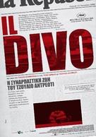 Il divo - Greek Movie Poster (xs thumbnail)