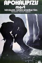 Apocalypse Now - Hungarian Movie Poster (xs thumbnail)