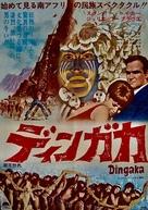 Dingaka - Japanese Movie Poster (xs thumbnail)
