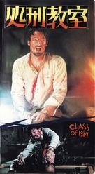 Class of 1984 - Japanese VHS movie cover (xs thumbnail)