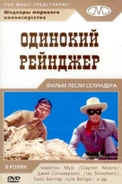 The Lone Ranger - Russian Movie Cover (xs thumbnail)