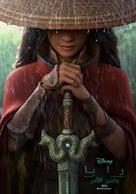 Raya and the Last Dragon - Egyptian Movie Poster (xs thumbnail)