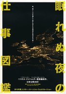 Abendland - Japanese Movie Poster (xs thumbnail)