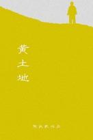 Huang tu di - Chinese Movie Poster (xs thumbnail)