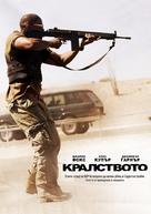 The Kingdom - Bulgarian DVD cover (xs thumbnail)