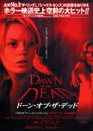 Dawn Of The Dead - Japanese Advance poster (xs thumbnail)