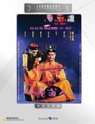 Yi mei dao ren - Chinese DVD cover (xs thumbnail)