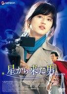 Superman ieotdeon sanai - Hong Kong Movie Cover (xs thumbnail)