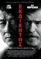 The Foreigner - Greek Movie Poster (xs thumbnail)