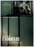 Cheut ai kup gei - Hong Kong poster (xs thumbnail)