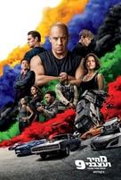 F9 - Israeli Movie Poster (xs thumbnail)