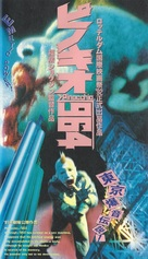 964 Pinocchio - Japanese VHS movie cover (xs thumbnail)