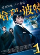 Harry Potter and the Sorcerer's Stone - Chinese DVD cover (xs thumbnail)
