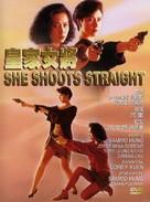 Huang jia nu jiang - Hong Kong DVD cover (xs thumbnail)