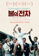 Chariots of Fire - South Korean Movie Poster (xs thumbnail)