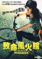 Jukkalan - Chinese DVD cover (xs thumbnail)