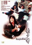 Lung siu yeh - Hong Kong DVD movie cover (xs thumbnail)
