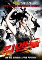 Kill 'em All - South Korean Movie Poster (xs thumbnail)