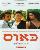 Chaos - Israeli Movie Poster (xs thumbnail)