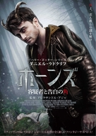 Horns - Japanese Movie Poster (xs thumbnail)