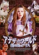Alice Through the Looking Glass - Japanese Movie Poster (xs thumbnail)