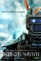 Chappie - Ukrainian Movie Poster (xs thumbnail)