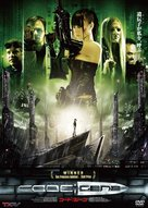 The Gene Generation - Japanese DVD movie cover (xs thumbnail)