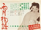 Ugetsu monogatari - Japanese Movie Poster (xs thumbnail)