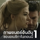 Gone Girl - Thai Movie Poster (xs thumbnail)