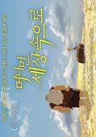 Le jour des corneilles - South Korean Movie Poster (xs thumbnail)